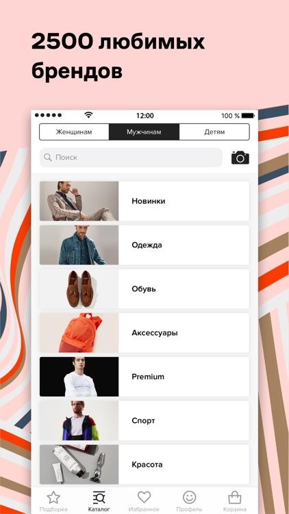 Lamoda: одежда и обувь онлайн