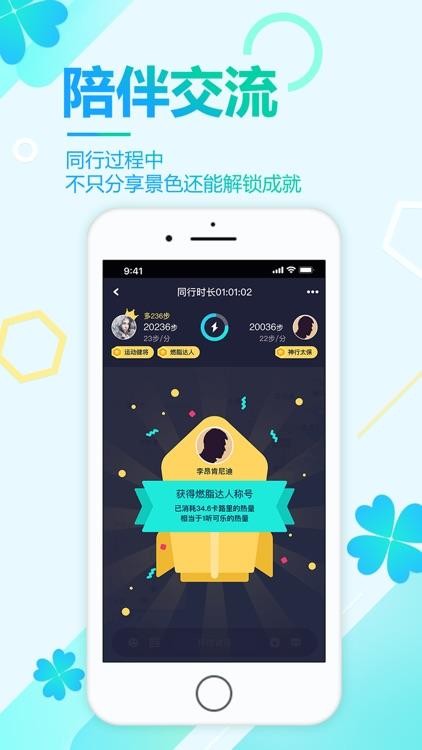 企鹅同行 screenshot-3