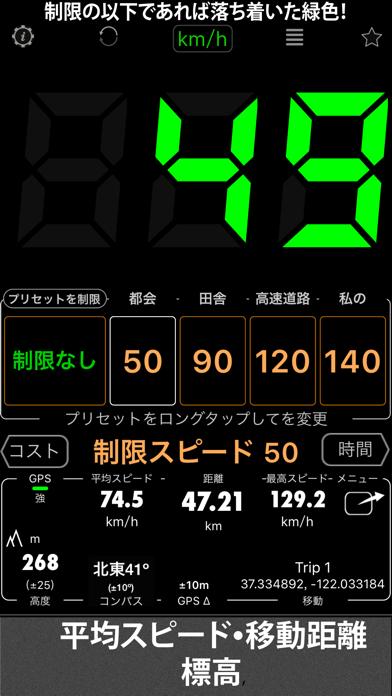 スピードメーター 55 Start。GPS 速度計+HUD ScreenShot0