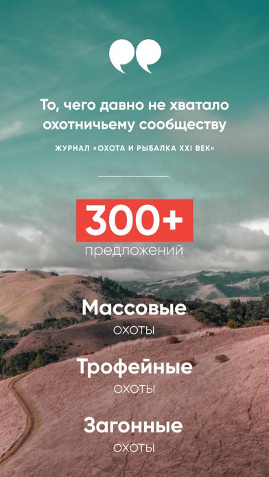 Yager – сервис для охотников iphone картинки