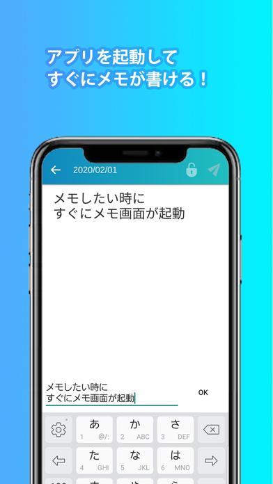 RemindMe - かんたん送信メモアプリのスクリーンショット2