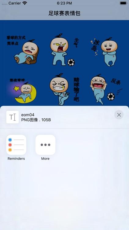 足球赛表情包贴图