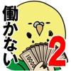 借金あるからギャンブルしてくる2 〜マカオ編〜 - iPhoneアプリ