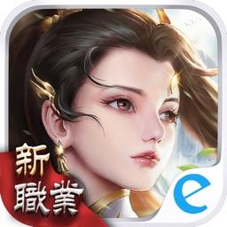 新劍俠情緣–2019新改版