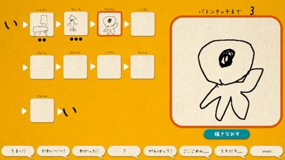 イラストチェイナー - 絵しりとりオンラインお絵描きアプリのおすすめ画像3