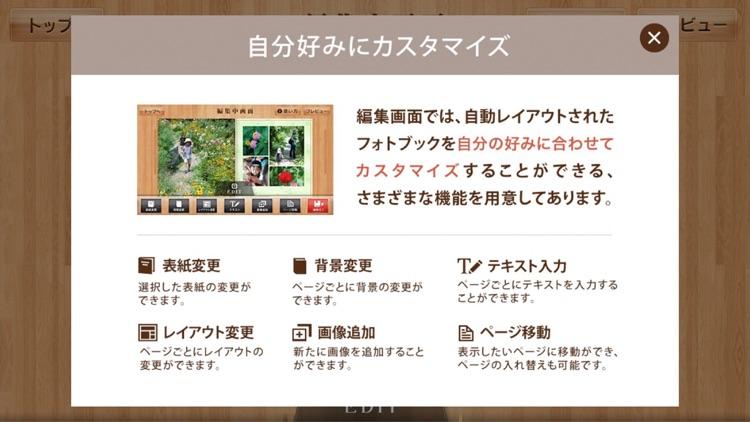 フジフイルムのフォトブック簡単作成タイプ screenshot-6