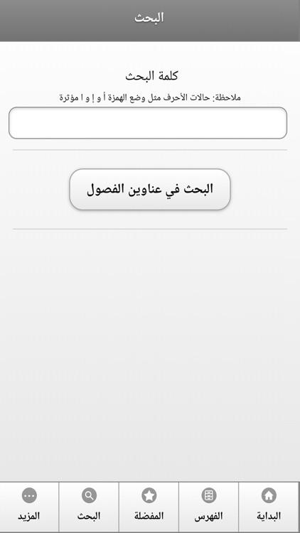 كتاب بحار الانوار screenshot-4