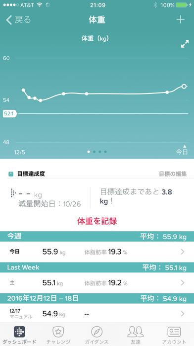 Fitbit ScreenShot3