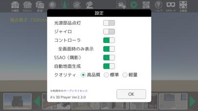 A's 3D Playerのスクリーンショット9