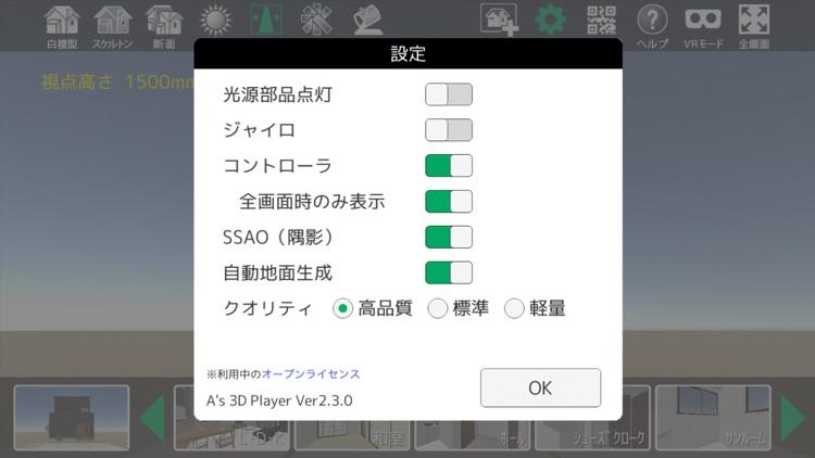 A's 3D Player screenshot-8