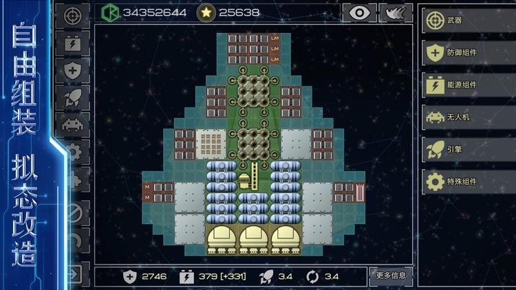 星河纪元 screenshot-2