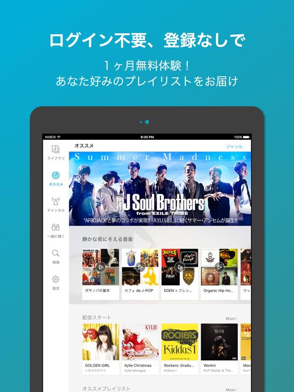 KKBOX-音楽のダウンロードアプリのおすすめ画像1