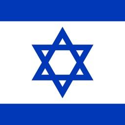 Jewish Calendar and Dates