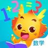 小伴龙玩数学-儿童数学思维启蒙早教益智