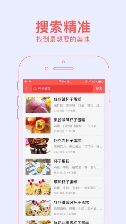 烘焙小屋-专业的蛋糕面包饼干做法大全 screenshot-3