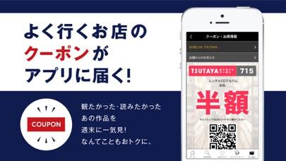 TSUTAYAアプリ ScreenShot2