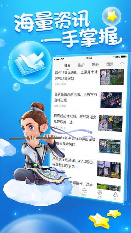 梦幻西游助手 screenshot-4