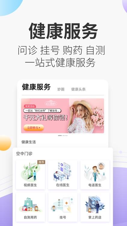 妙健康 screenshot-3