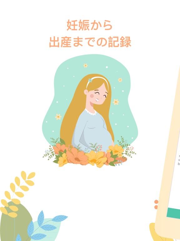 妊娠日記帳:ベビー・カレンダーのおすすめ画像1