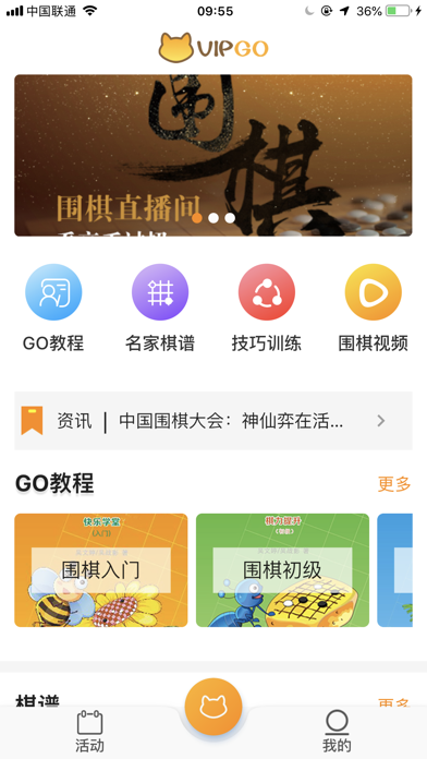 顽皮狗VipGo screenshot 1