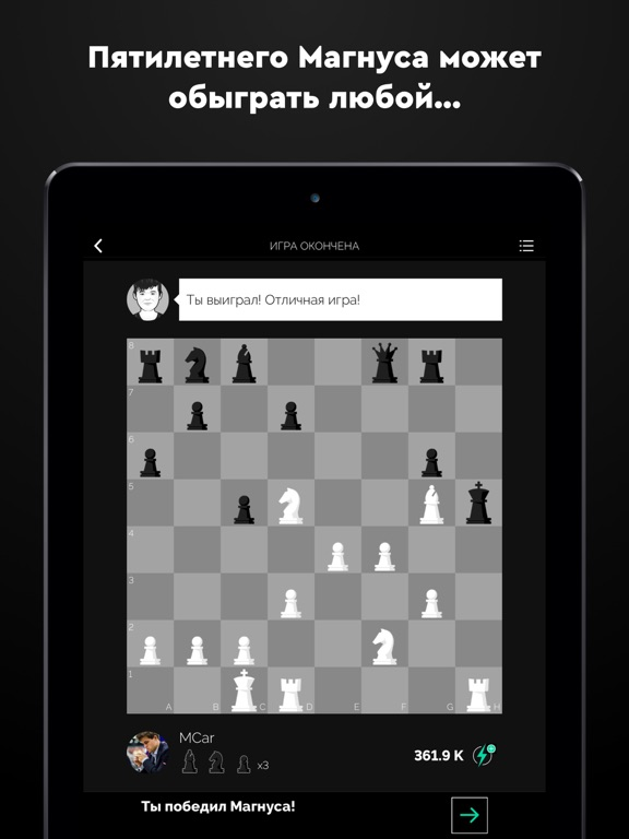 Скачать Play Magnus - шахматы