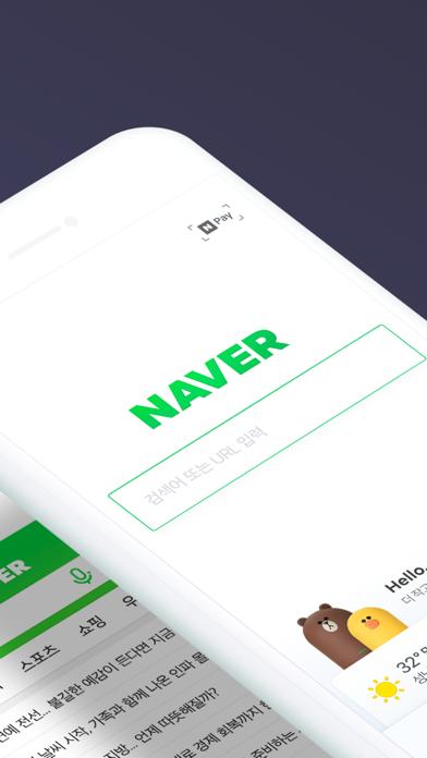 Screenshot #2 pour 네이버 - NAVER