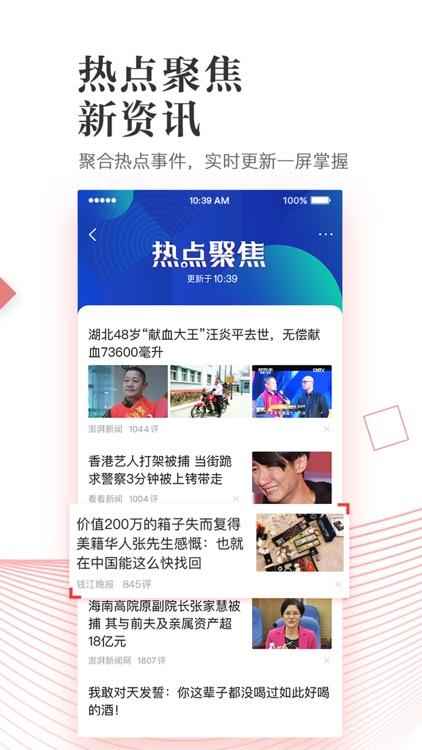 凤凰新闻-热点新闻资讯阅读平台 screenshot-0