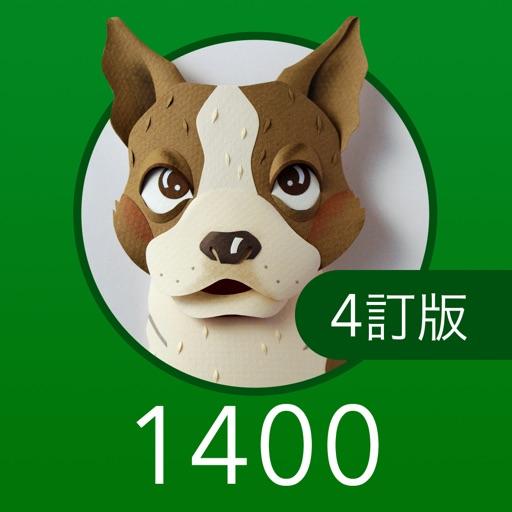 英単語ターゲット1400(4訂版)