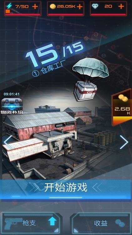 据点反击 screenshot-0