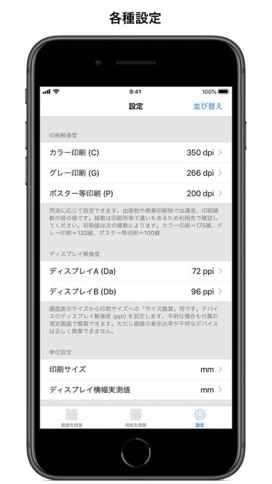 PixelConverter - 画像印刷サイズ換算のスクリーンショット5