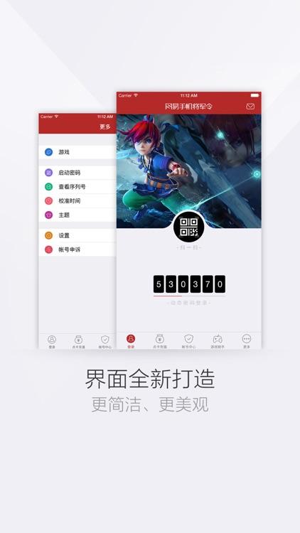 网易将军令 screenshot-3