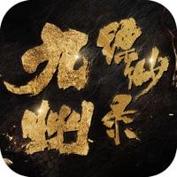 九州缥缈录-原著影视正版IP授权策略手游