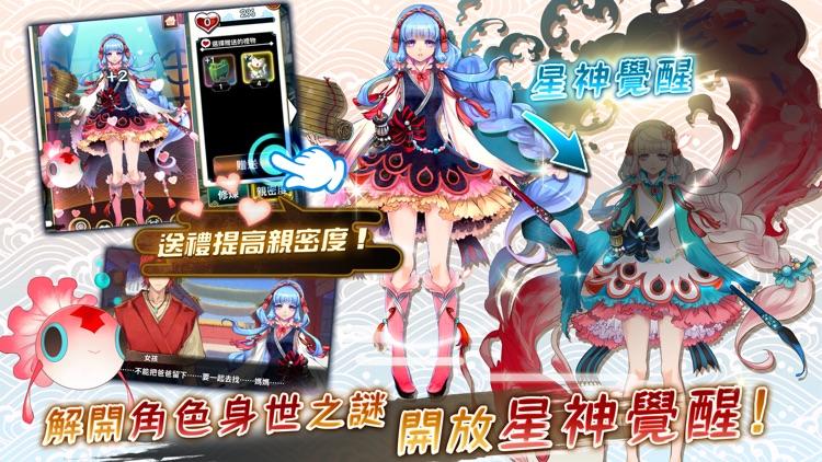 山海星神-遇見你的傳說 screenshot-3