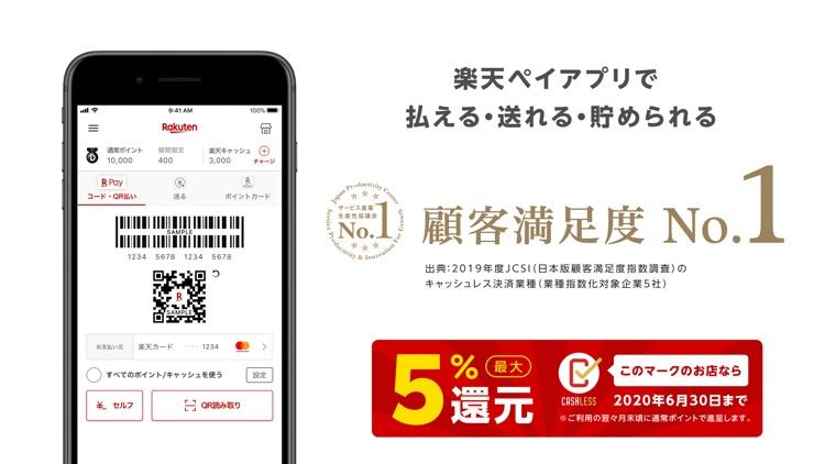 楽天ペイ-かんたん、お得なスマホ決済アプリ!