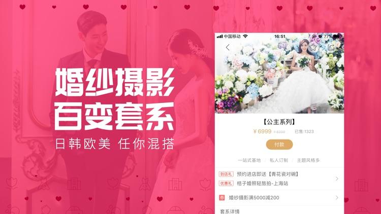 婚宴酒店大全 –婚礼策划婚庆服务 screenshot-3
