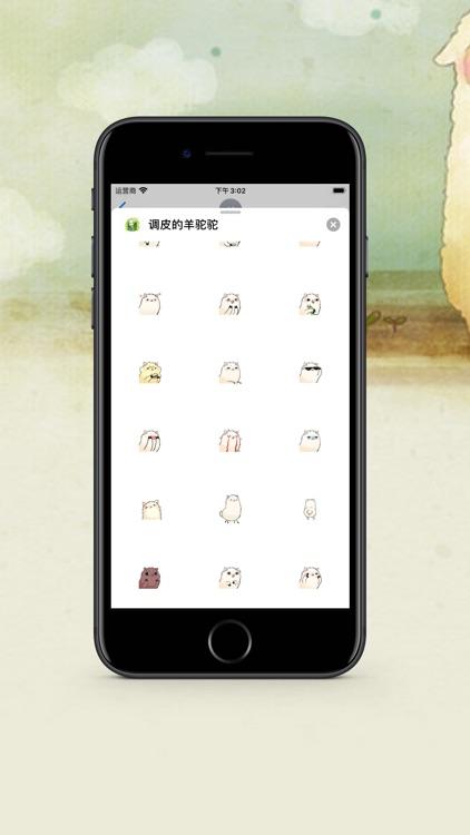 调皮的羊驼驼 screenshot-3