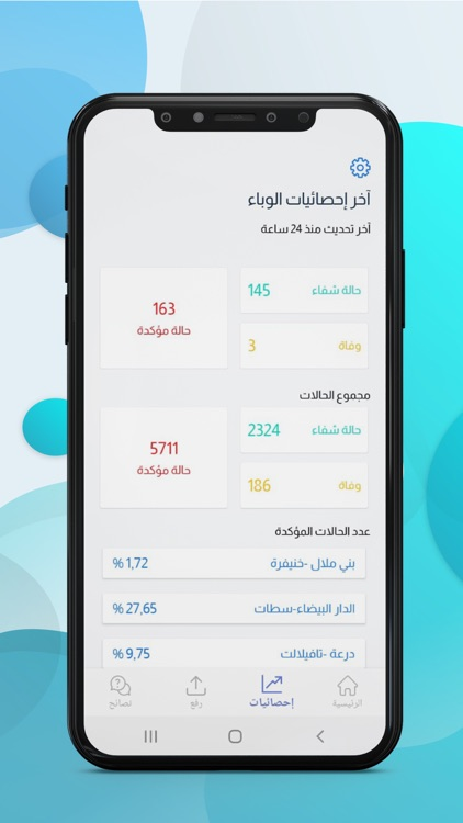 وقايتنا screenshot-4