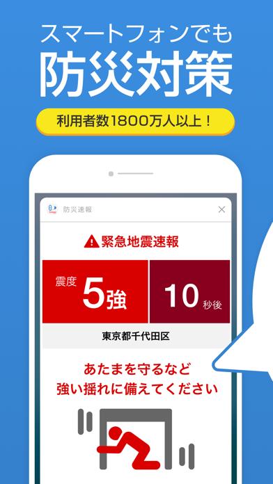 Yahoo!防災速報,地震アプリ