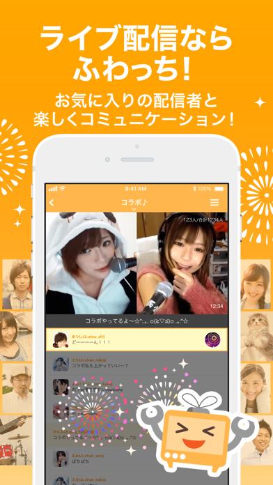 ふわっち ScreenShot1