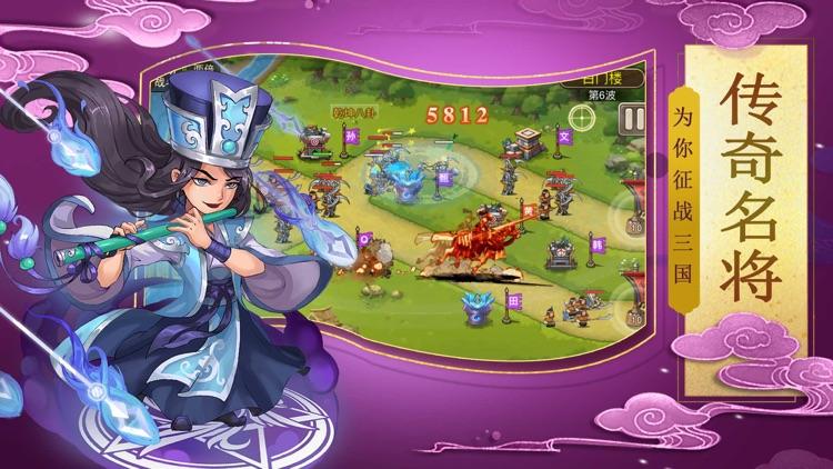塔防三国:经典回合制卡牌 放置塔防游戏 screenshot-3