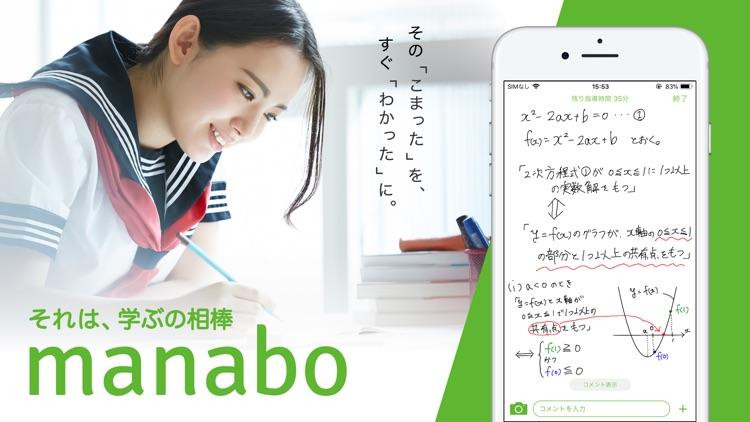 manabo - 24時間質問できる勉強アプリ screenshot-0