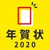 年賀状2020 ラプリ年賀状