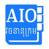 AIO Khmer Dictionary - iPhoneアプリ