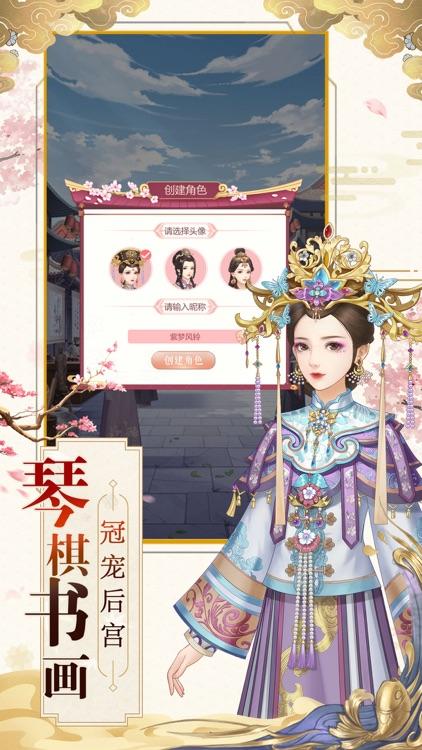 后宫秘史-宫斗类剧情手游 screenshot-5