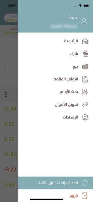 149868942 Alinma Tadawul - تداول الإنماء on the App Store
