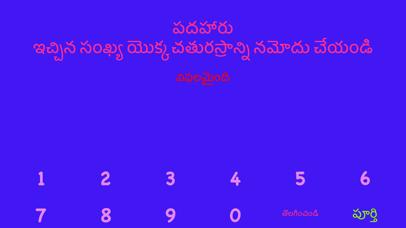 Telugu Number Square Quiz | App Price Drops