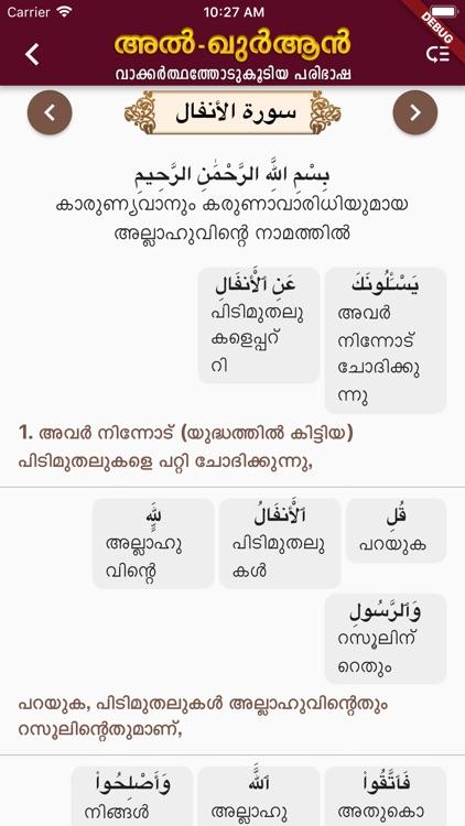 Yaseen Dua Malayalam Pdf