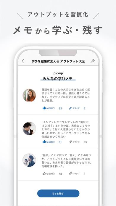 フライヤー / ビジネス書の要約アプリ ScreenShot6