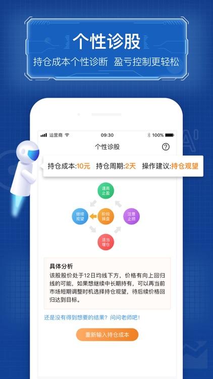 优品股票通-股票选股入门软件 screenshot-3