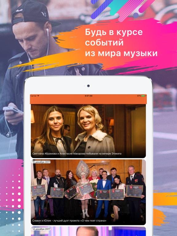 Screenshot #6 pour Онлайн радио 101.ru